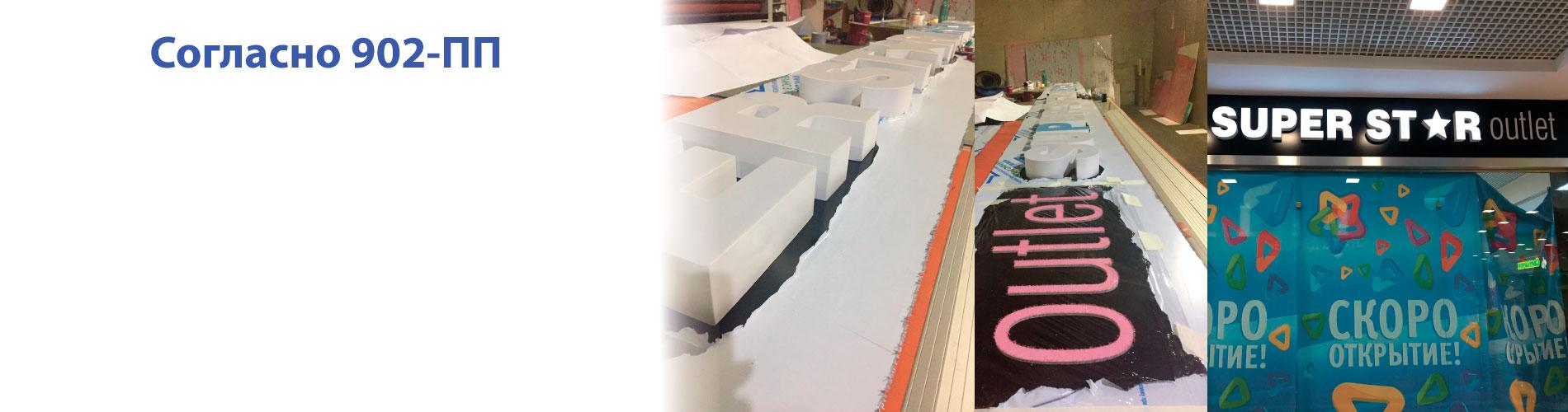 печать и изготовление вывесок